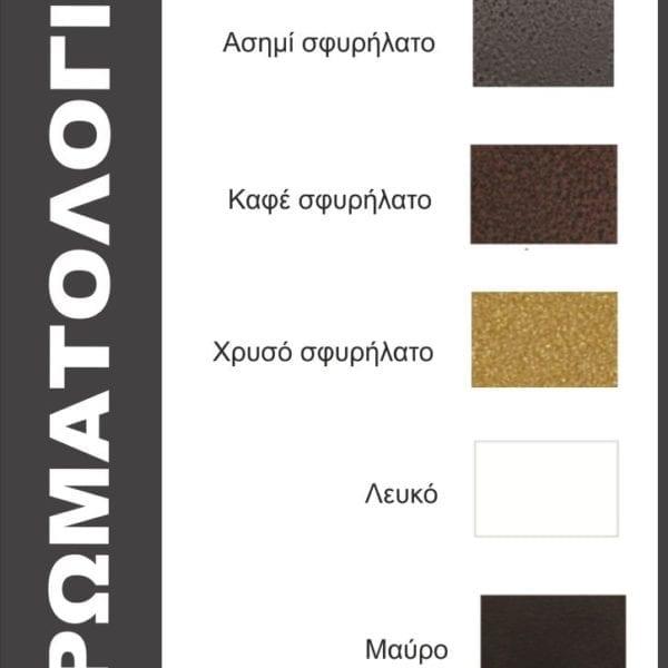 ΧΡΩΜΑΤΟΛΟΓΙΟ ΜΕΤΑΛΛΙΚΩΝ ΚΡΕΒΑΤΙΩΝ