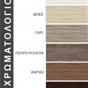 Χρωματολόγιο SYC