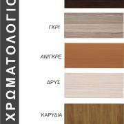 xromatologioeco-new