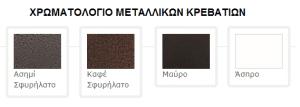 Χρωματολόγιο μεταλλικών κρεβατιών