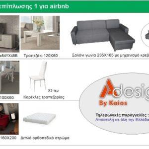 πακετο επιπλωσης 1 airbnb