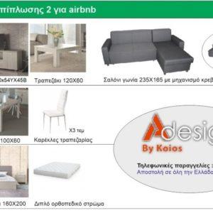 πακετο επιπλωσης 2 airbnb
